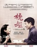 Andy Lau in A Simple Life